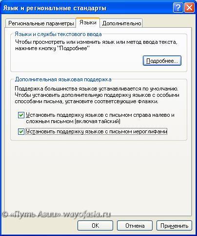 Как на компьютере сделать язык по умолчанию 97