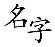 имена по-китайски