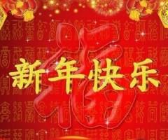На свадьбу поздравление на китайском языке с